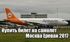 Купить билет на самолет Москва Ереван 2017
