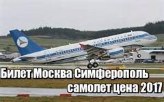Билет Москва Симферополь самолет цена 2017
