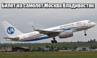 Билет благовещенск владивосток самолет цена купить авиабилеты тюмень махачкала