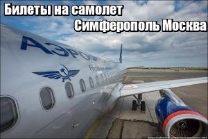 Цена билета до симферополя самолет льготные билеты до москвы на самолет дешево