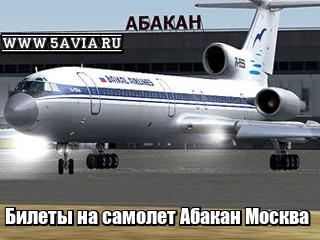 купить дешевый билет на самолет москва абакан