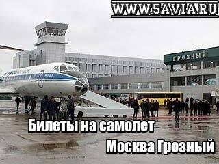 авиабилеты на грозный из москвы