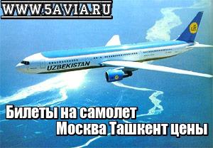 Купить авиабилеты дешево москва ташкент аэрофлот билеты на самолет до владивостока цена
