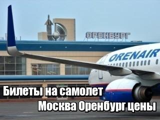 Оренбург цена билетов на самолет куплю билет на самолет дешево до таджикистана