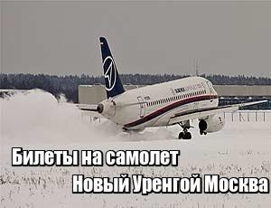 продажа авиабилетов москва новый уренгой