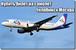 Купить билет на самолет Челябинск Москва