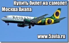 Купить билет на самолет Москва Анапа
