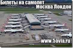 Билеты на самолет Москва Лондон