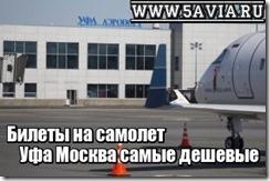 Билеты на самолет Уфа Москва самые дешевые