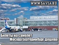 Билеты на самолет Москва Екатеринбург дешево