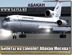 Билеты на самолет Абакан Москва