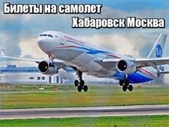 Билеты на самолет Хабаровск Москва