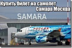 Купить билет на самолет Самара Москва