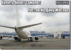 Купить билет самолет Ростов На Дону Москва