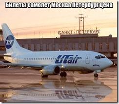 Билеты самолет Москва Петербург цена