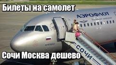 Билеты на самолет Сочи Москва дешево