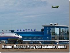 Билет Москва Иркутск самолет цена