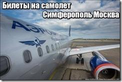 Билеты на самолет Симферополь Москва