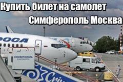 Купить билет на самолет Симферополь Москва