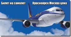 Билет на самолет Красноярск Москва цена