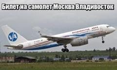 Билет на самолет Москва Владивосток