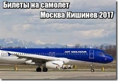 Билеты на самолет Москва Кишинев 2017