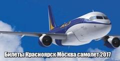 Билеты Красноярск Москва самолет 2017