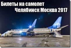 Билеты на самолет Челябинск Москва 2017