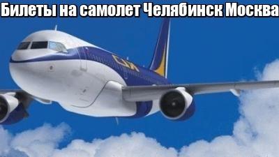 Купить билет москва набережные челны на самолет найти билет на самолет худжанд москва