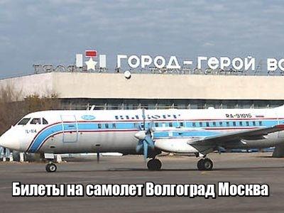 Москва волгоград самолет стоимость билета купить авиабилет в магнитогорск