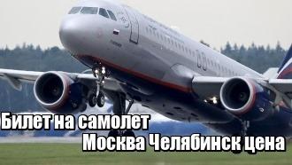 Билет н самолет москва челябинск билет на самолет на чартер
