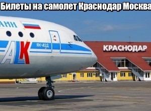 авиабилеты краснодар сибирь