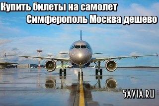 купить билет на самолет в бухарест