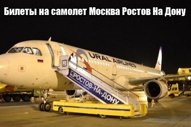 Цена билета брянск москва на самолете заказать билет на самолет на симферополь