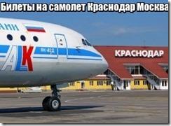 Билеты на самолет Краснодар Москва