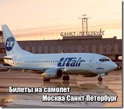 Билеты на самолет Москва Санкт Петербур