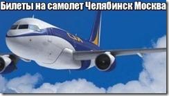 Билеты на самолет Челябинск Москва