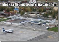 Москва Пермь билеты на самолет