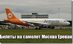 Билеты на самолет Москва Ереван