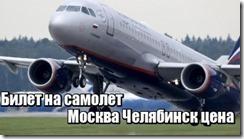 Билет на самолет Москва Челябинск цена