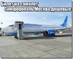 Билет на самолет Симферополь Москва дешевые