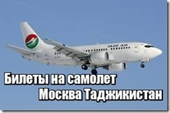 Билеты на самолет Москва Таджикистан
