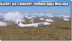 Билет на самолет Чебоксары Москва