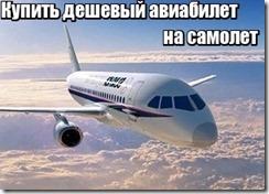 Купить дешевый авиабилет на самолет