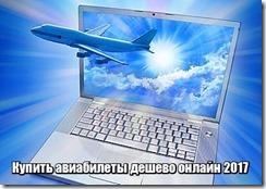 Купить авиабилеты дешево онлайн 2017