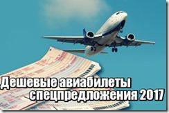 Дешевые авиабилеты спецпредложения 2017