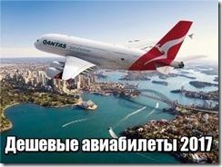 Дешевые авиабилеты 2017