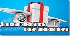 Дешевые авиабилеты акции авиакомпаний