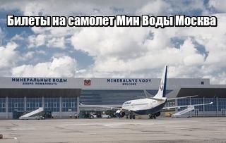 Мин воды москва цена билета на самолет симферополь самара авиабилеты купить онлайн