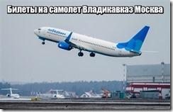 Билеты на самолет Владикавказ Москва